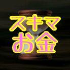 スキマ時間で簡単お金学【なつお】(節約、投資、お金のYouTuber) ( sukima_okane )