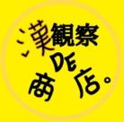 漢観察DE商店。 ( otokokansatsude-show10 )