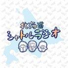 北海道シャトルラジオ ( shuttleradio )