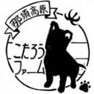 こたろうの使用人 ( kotarofarm )