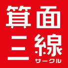 箕面三線サークル ( 34396 )