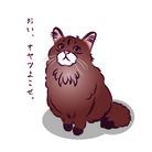 にゃんこ妖怪 ( KOTETSU )