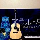 元アウルの序章ひろき ( owls_prologue )