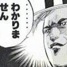 日本じゃ二番の渡り鳥 ( minatomachi317 )