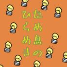 ため息のひらめき ( Tameiki_Hirameki )