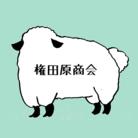 権田原商会 ( yonesuka )