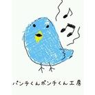 パンチくんポンチくん工房 ( panch_ponch_koubou )