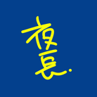 ヨナガ ( yonaga-yowa )