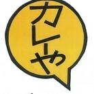 カレーやキッチンカナメ ( curryya_kitchen_kaname )