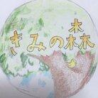 きみの森 ( kiminomori1125 )