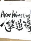一撃アームレスリング公式グッズ ( Rm1234 )