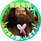 🎋⛑ハグリッドちゃんは笹界へ ( hugmaru_33 )