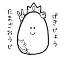 たまごおうじ( ¨̮ ) ( tamagooji )