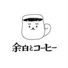 喫茶 余白とコーヒー 奈良支店 ( yohakutocoffee_nara )