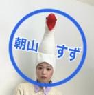 朝山 すず🐶🦖💎 ( suzu_asayama )