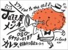 ジャズメンチくん ( jazzmenchi )