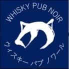 ウィスキー パブ ノワール【グッズ開発部】 ( NoirPub )