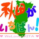 秋田がいちばん!! ( akita_1ban )