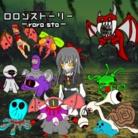 ロロ☆スト ( roronstory )