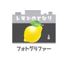 レモンのとなり ( remonnotonari )