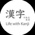 漢字のある生活 Life with Kanji. ( kanjiiii )