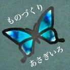 ものづくりあさぎいろ ( MonoAsagiiro )