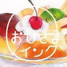 おひさまインク*asuka ( _sun3 )