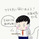 とらひこ@オープンイノベーション ( chitokarano )