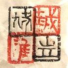 S.Y.(文字の人) ( S_Y15 )