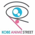 神戸アニメストリート(公式) ( kobeanist )