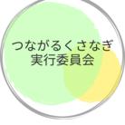 つながるくさなぎ実行委員会 ( tsunagarukusanagi )