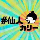#仙人カリー🎪サウナ&BBQ関西テントサウナ研究室 ( higelifejp )