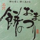 もっちー(571位) ( hayashi_mocchi )