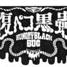 腹ペコ黒蟲 ( HungryBlackBug )