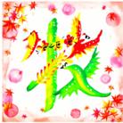 花文字処 牧 ( maki-flower )
