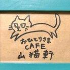 山猫軒 ( tenmatobio7 )