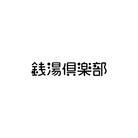 銭湯倶楽部 ( sento_club )