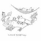 きむら ( suraimu317 )