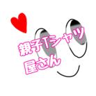 親子Tシャツ屋さん ( oyako_tshirt )