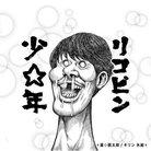 りょま.おおかくち ( tekubifutome )