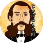 じゃぱのえ企画/歴史アイテム ( japanekikaku168- )
