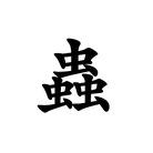 ちゃんねる蟲 ( mushi_frog )