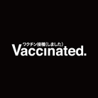 Vaccinated ワクチン接種(しました) ( Vaccinated )