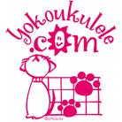 ようこウクレレ yokoukulele.com