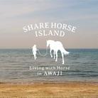 くらしに馬を シェアホースアイランド オンラインショップ ( SHARE_HORSE )