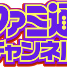 ファミ通声優チャンネル ( suzuri_famitsu )