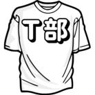 T部 ( t_shirt_htl )