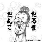 だるまだんご ( darumadango )