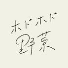ホドホド野菜 ( hodohodoyasai )