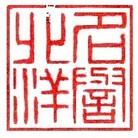 本江酒造株式会社 ( hongoshuzo )